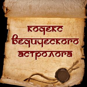 Кодекс ведического астролога