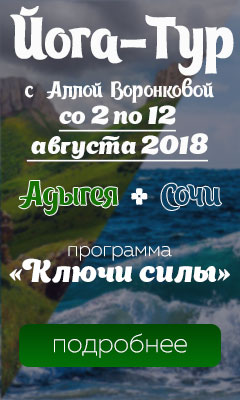 "Йога - тур ""Сочи 2018"" со 2 по 12 августа 2018"