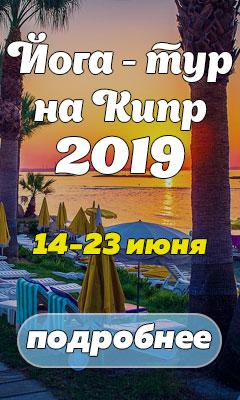 Йога - тур на Кипр 2019