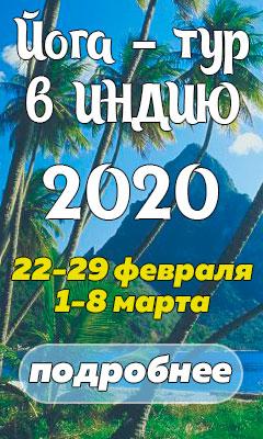 Йога - тур в Индию 2020